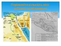 Порівняйте кількість міст в Єгипті та Межиріччі