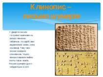 Клинопис – письмо шумерів У Дворіччі писали гострими паличками на вогких глин...