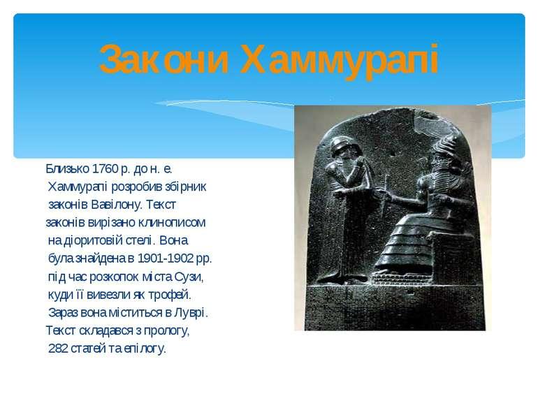 Закони Хаммурапі Близько 1760 р. до н. е. Хаммурапі розробив збірник законів ...