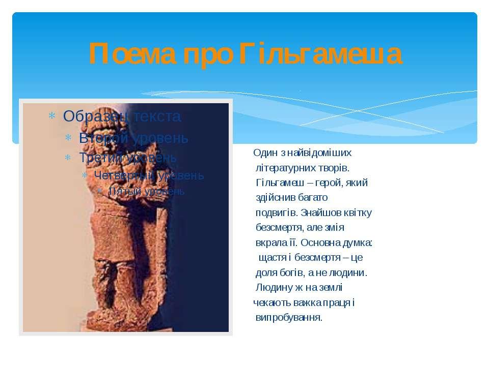 Поема про Гільгамеша Один з найвідоміших літературних творів. Гільгамеш – гер...