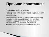 Посилення поборів з селян Розширення «панських» прав над сільським населенням...