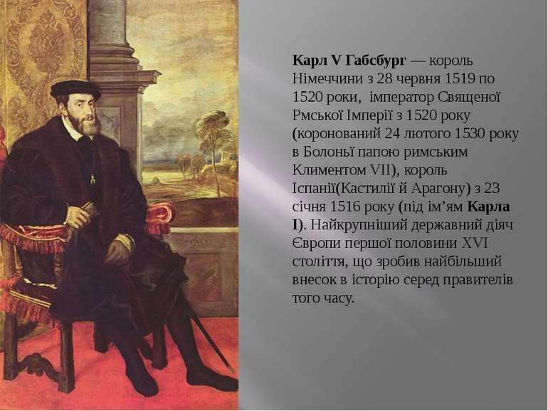 Карл V Габсбург — король Німеччини з 28 червня 1519 по 1520 роки, імператор С...