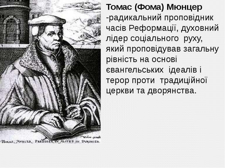 Томас (Фома) Мюнцер -радикальний проповідник часів Реформації, духовний лідер...