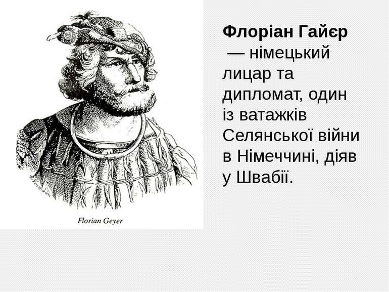 Флоріан Гайєр — німецький лицар та дипломат, один із ватажків Селянської вій...