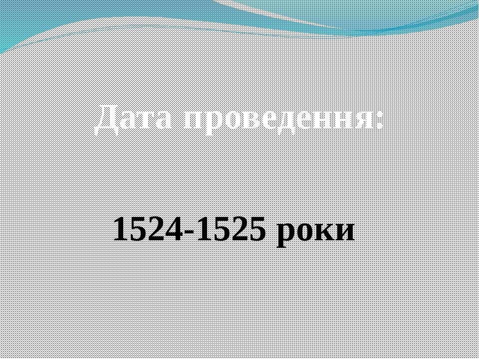 Дата проведення: 1524-1525 роки