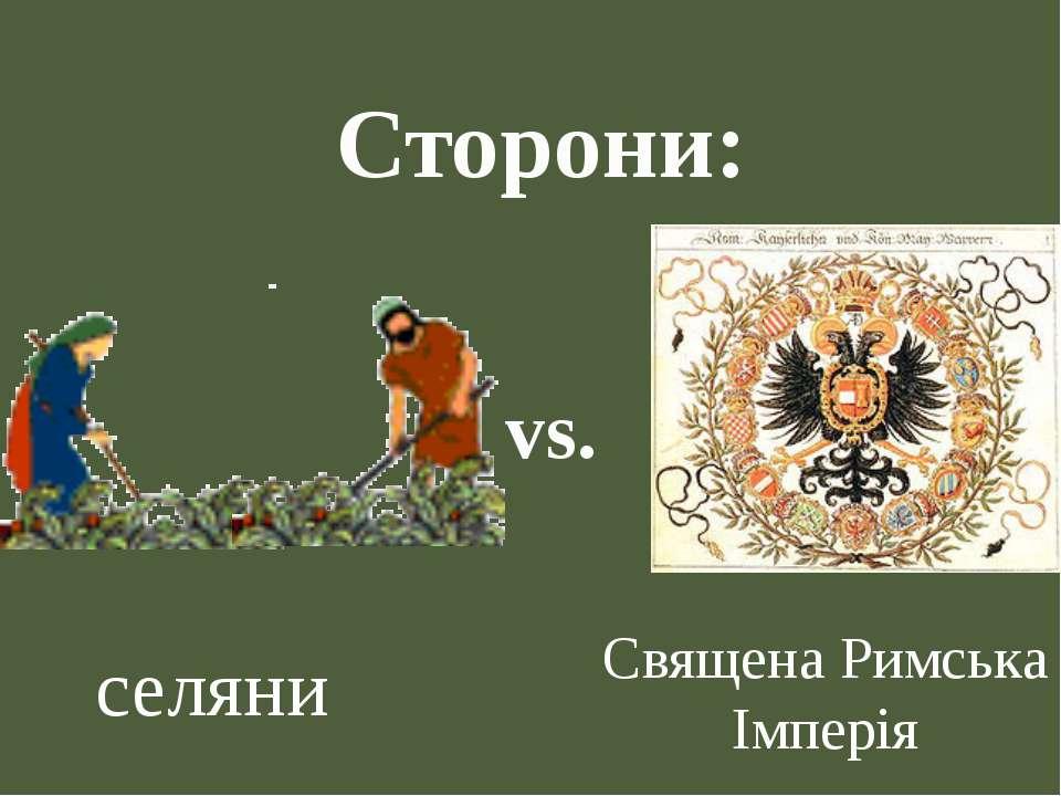 Сторони: vs. селяни Священа Римська Імперія