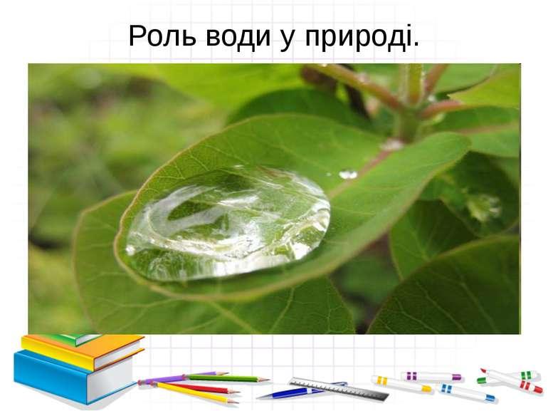 Роль води у природі.