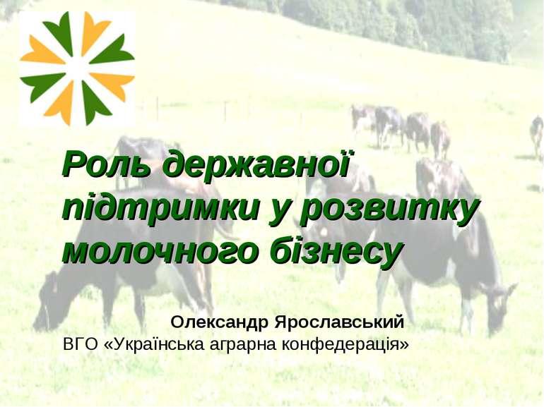 Роль державної підтримки у розвитку молочного бізнесу Олександр Ярославський ...