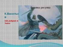 К.Васильєв Бій Добрині зі Змієм