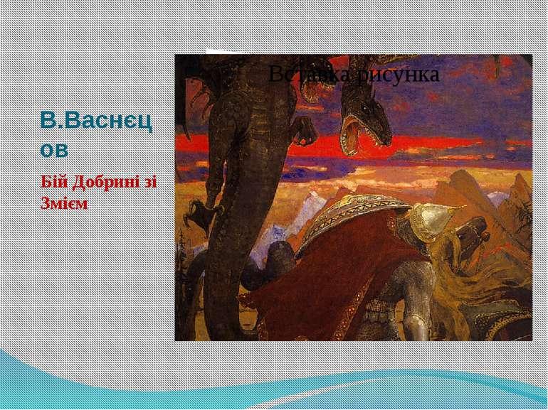 В.Васнєцов Бій Добрині зі Змієм