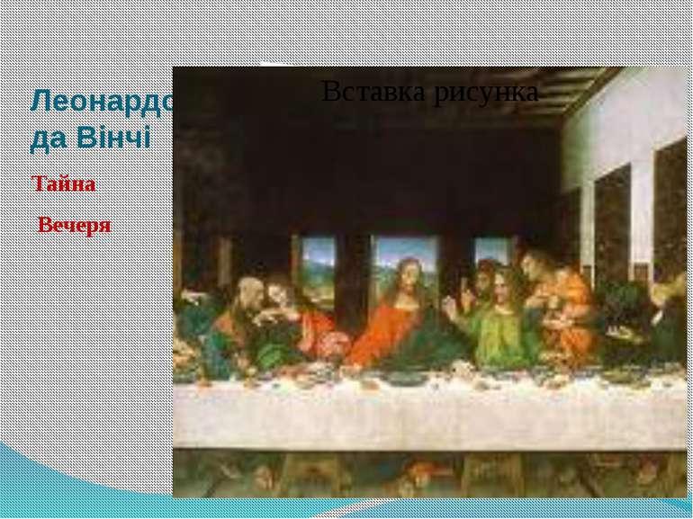 Леонардо да Вінчі Тайна Вечеря