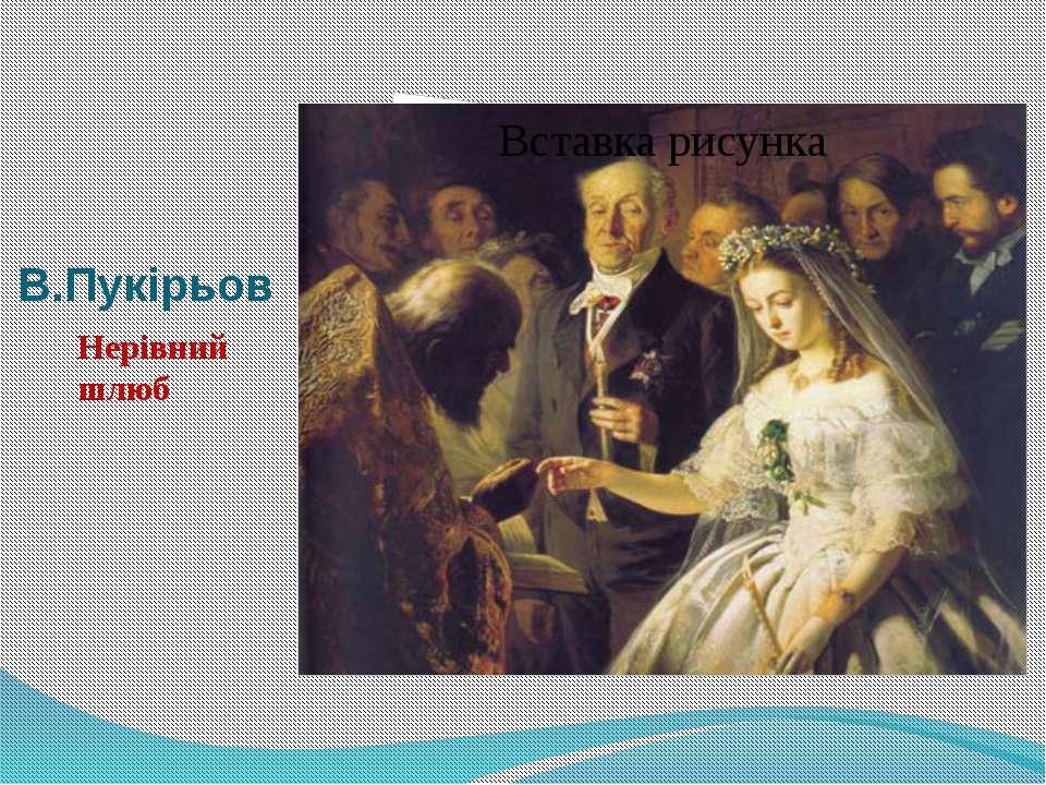 В.Пукірьов Нерівний шлюб