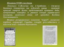Початок ХVІІІ століття Літописи С.Величка та Г.Грабянки – джерела багатьох іс...