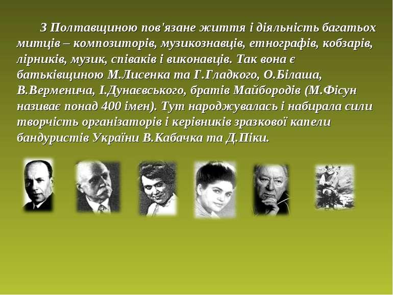 З Полтавщиною пов'язане життя і діяльність багатьох митців – композиторів, му...