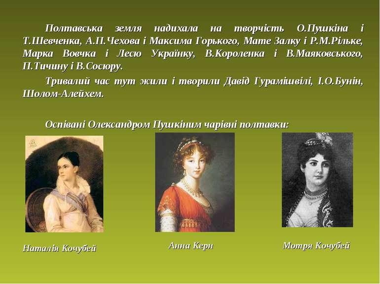 Полтавська земля надихала на творчість О.Пушкіна і Т.Шевченка, А.П.Чехова і М...