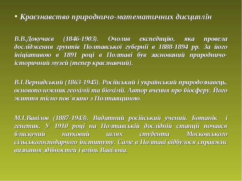 Краєзнавство природничо-математичних дисциплін В.В.Докучаєв (1846-1903). Очол...