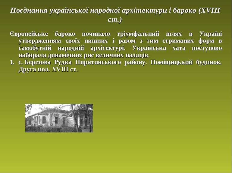 Поєднання української народної архітектури і бароко (XVIII ст.)