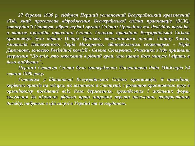 27 березня 1990 р. відбувся Перший установчий Всеукраїнський краєзнавчий з'їз...