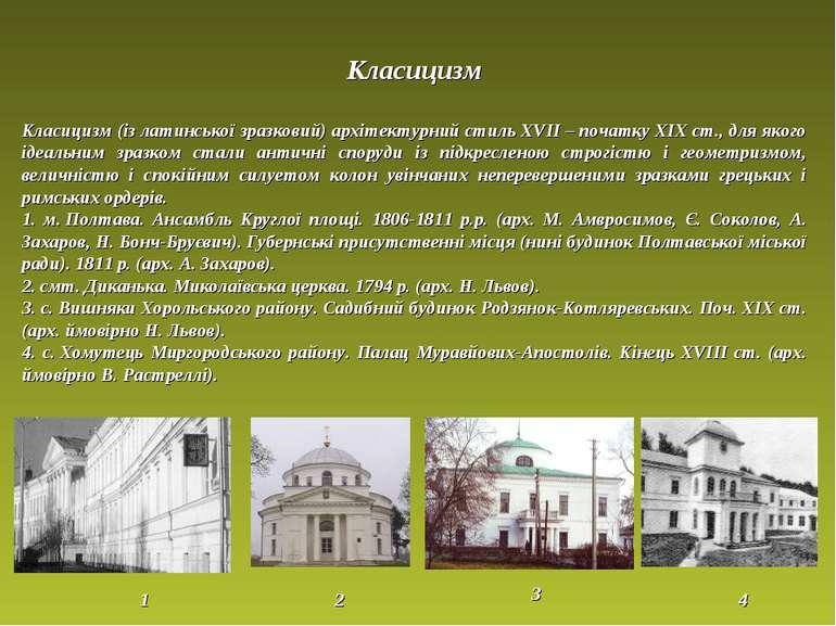 Класицизм Класицизм (із латинської зразковий) архітектурний стиль ХVІІ – поча...