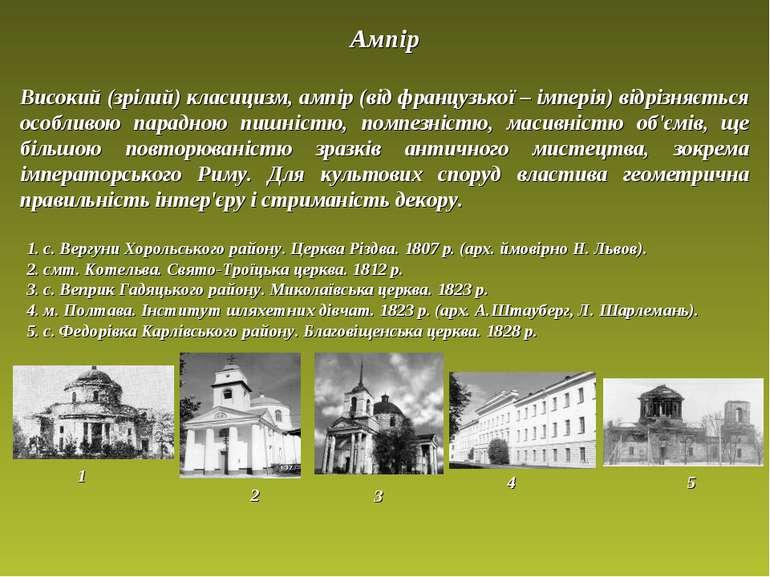 Ампір Високий (зрілий) класицизм, ампір (від французької – імперія) відрізняє...