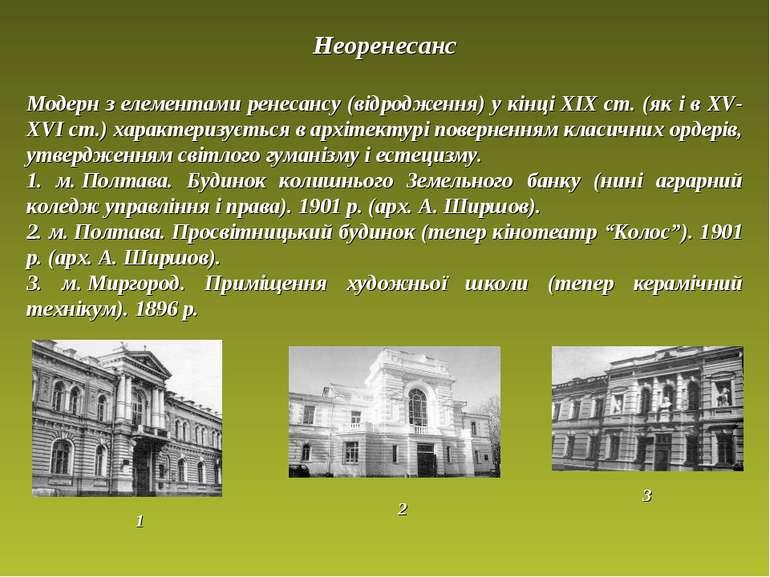 Неоренесанс Модерн з елементами ренесансу (відродження) у кінці ХІХ ст. (як і...