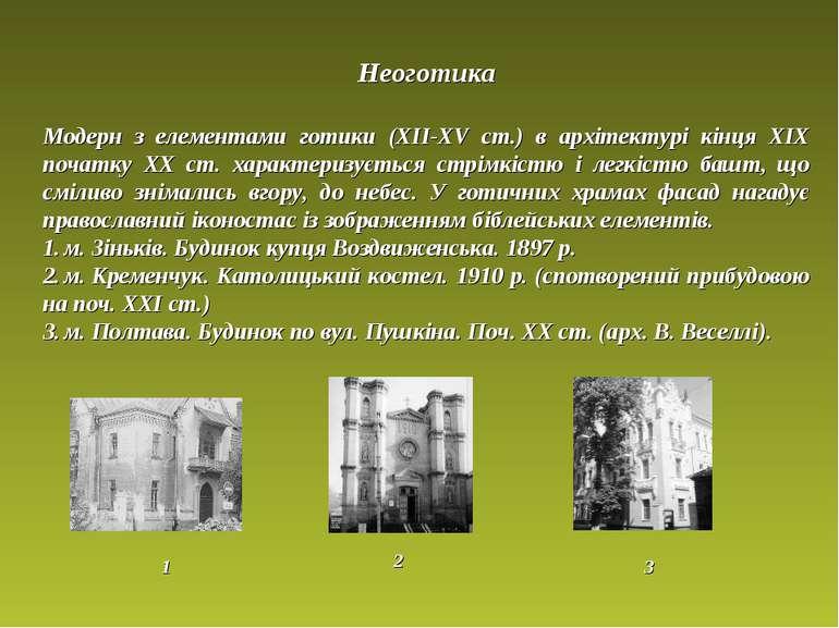 Неоготика Модерн з елементами готики (ХІІ-XV ст.) в архітектурі кінця ХІХ поч...