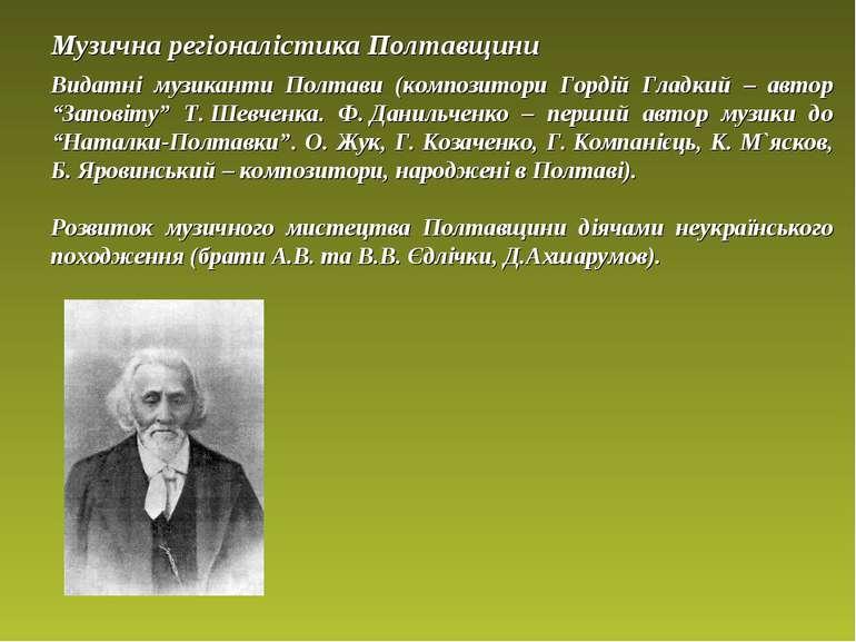 Музична регіоналістика Полтавщини Видатні музиканти Полтави (композитори Горд...