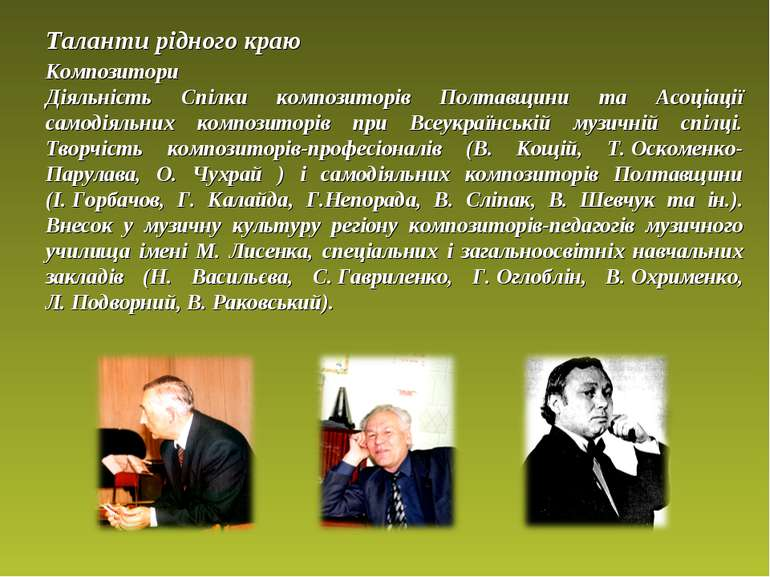 Таланти рідного краю Композитори Діяльність Спілки композиторів Полтавщини та...