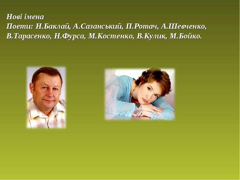 Нові імена Поети: Н.Баклай, А.Сазанський, П.Ротач, А.Шевченко, В.Тарасенко, Н...