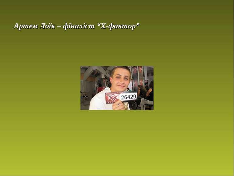 """Артем Лоїк – фіналіст """"Х-фактор"""""""