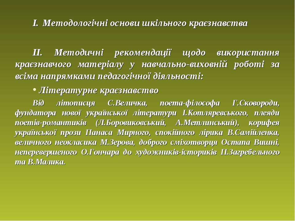 І. Методологічні основи шкільного краєзнавства ІІ. Методичні рекомендації щод...