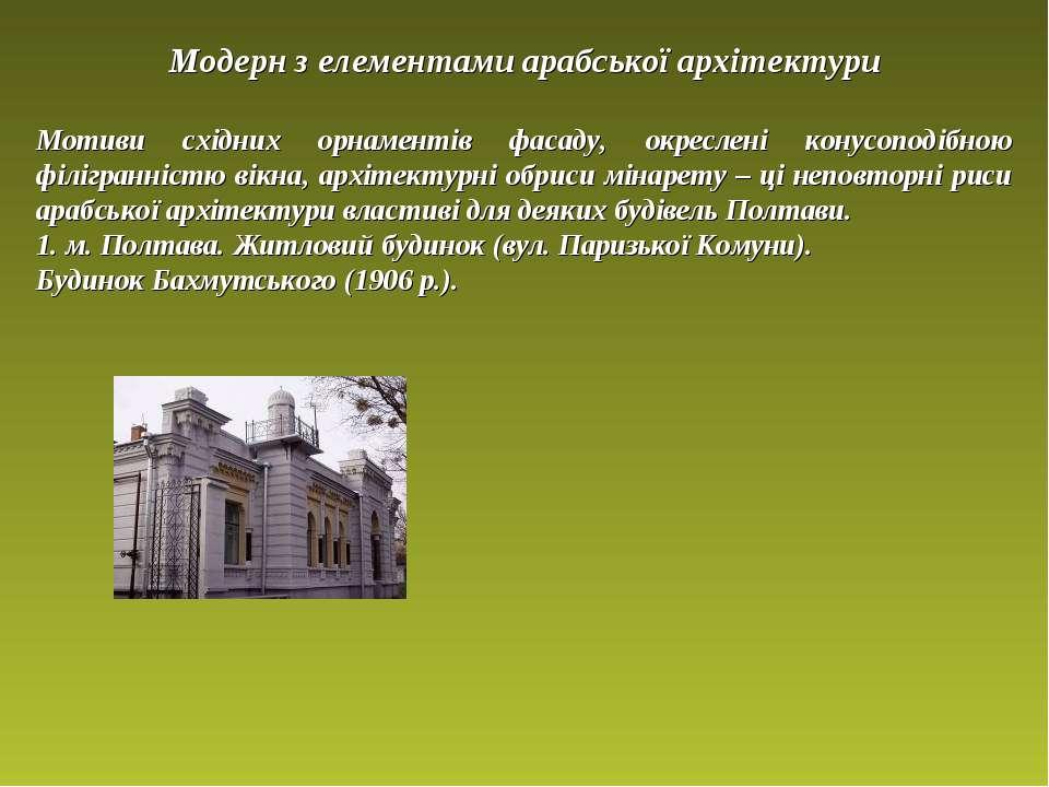 Модерн з елементами арабської архітектури Мотиви східних орнаментів фасаду, о...