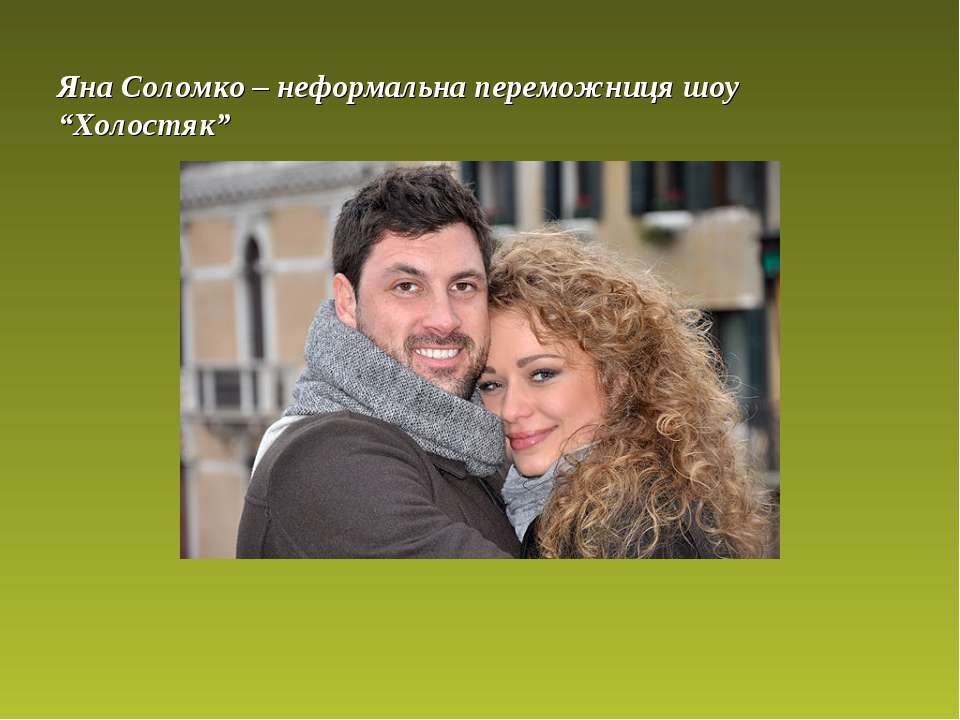 "Яна Соломко – неформальна переможниця шоу ""Холостяк"""