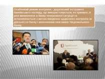 Особливий режим контролю - додатковий інструмент банківського нагляду, що вик...