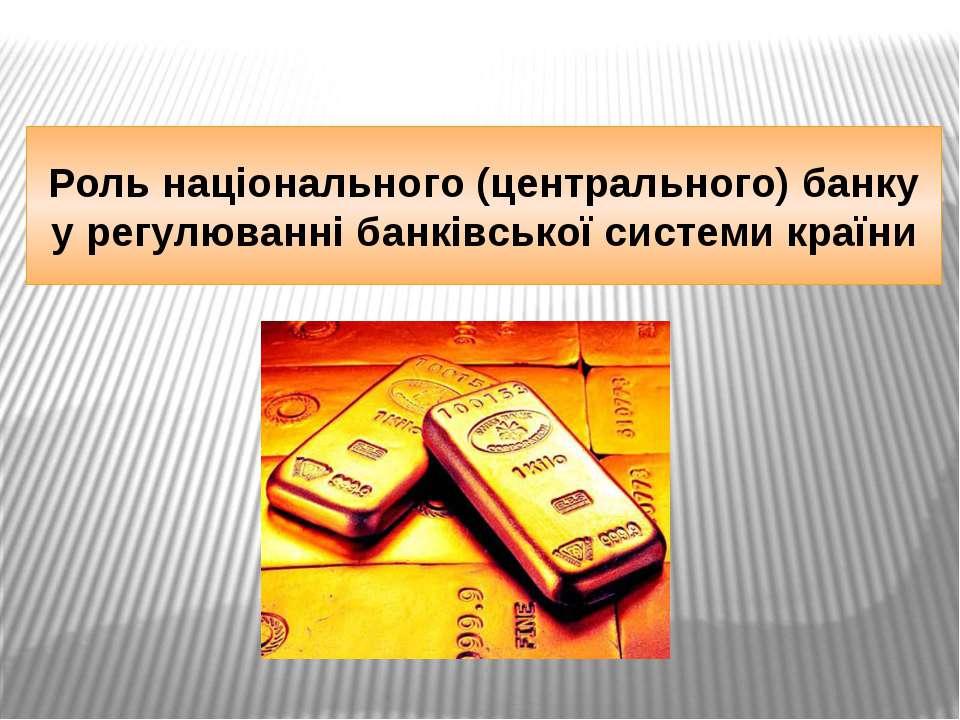 Роль національного (центрального) банку у регулюванні банківської системи країни