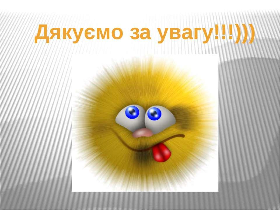 Дякуємо за увагу!!!)))