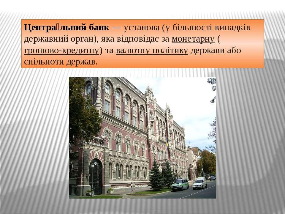 Центра льний банк— установа (у більшості випадків державний орган), яка відп...