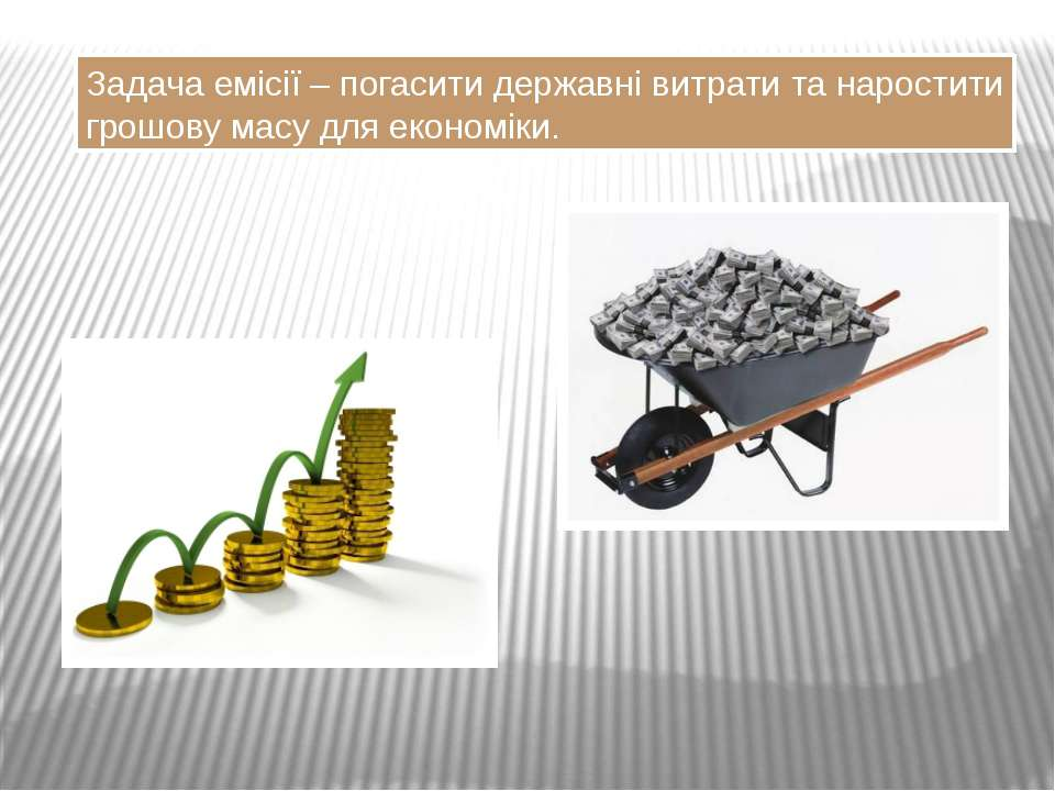 Задача емісії – погасити державні витрати та наростити грошову масу для еконо...
