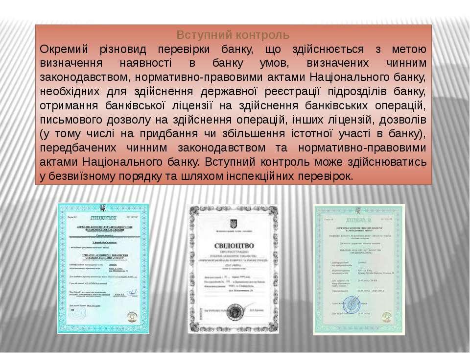 Вступний контроль Окремий різновид перевірки банку, що здійснюється з метою в...