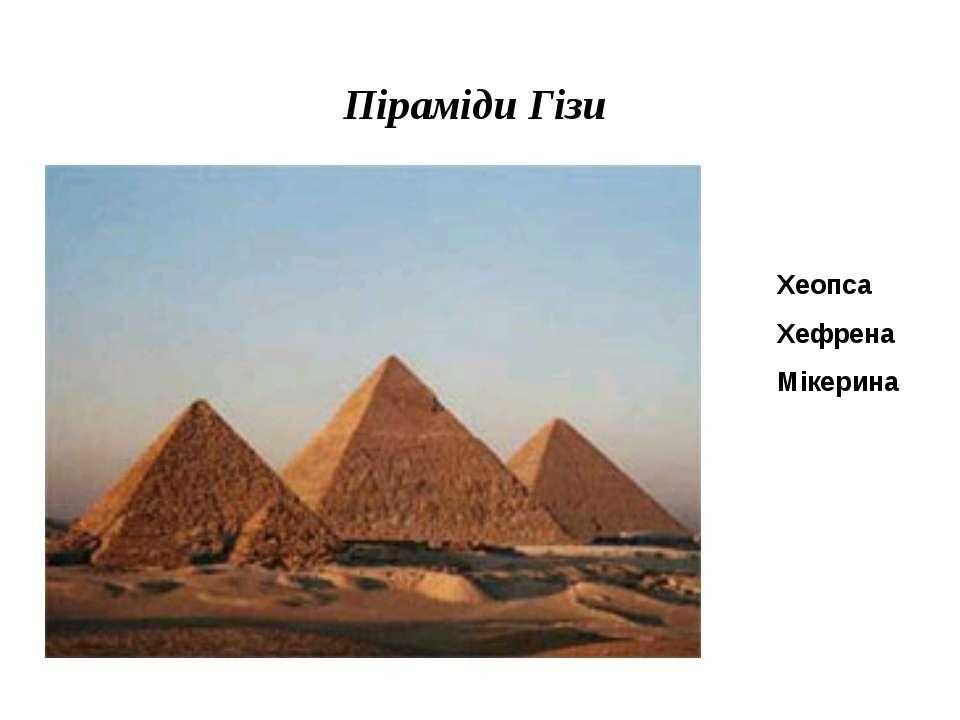 Піраміди Гізи Хеопса Хефрена Мікерина