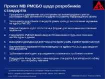 Проект МВ РМСБО щодо розробників стандартів Працювати з державними регуляторн...