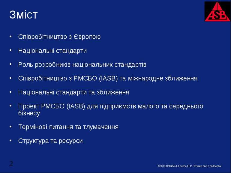 Зміст Співробітництво з Європою Національні стандарти Роль розробників націон...