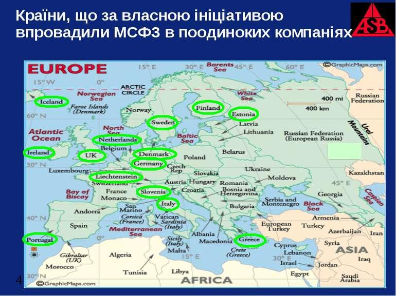 Країни, що за власною ініціативою впровадили МСФЗ в поодиноких компаніях ©200...