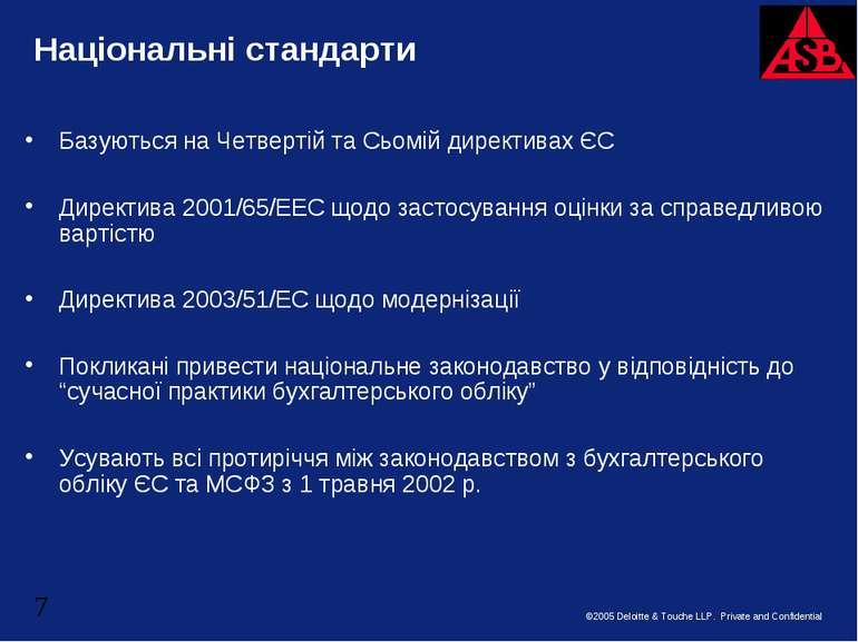 Національні стандарти Базуються на Четвертій та Сьомій директивах ЄС Директив...
