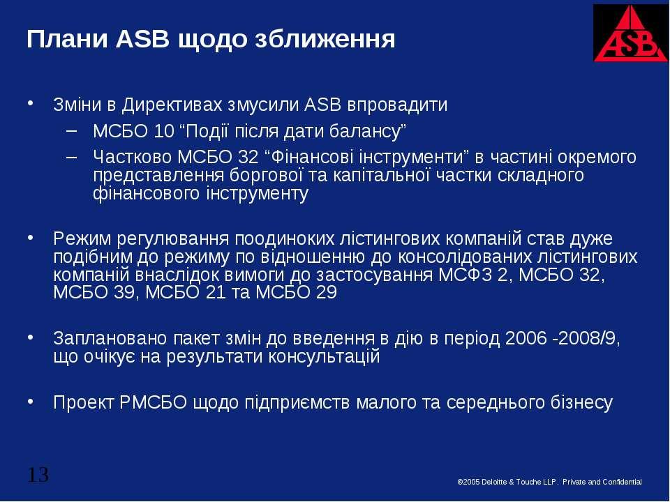 """Плани ASB щодо зближення Зміни в Директивах змусили ASB впровадити МСБО 10 """"П..."""