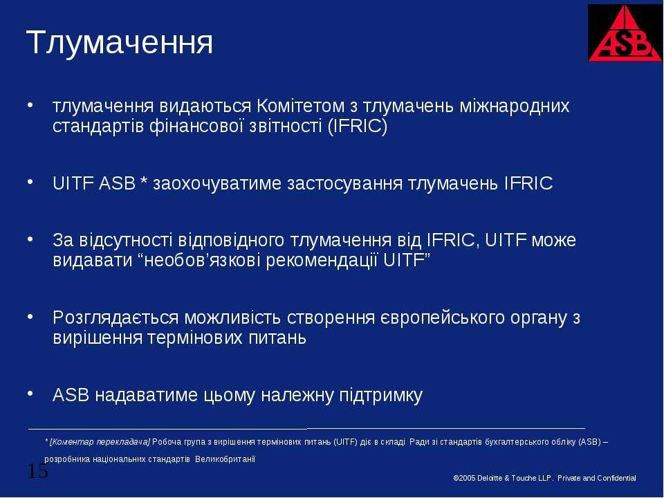 Тлумачення тлумачення видаються Комітетом з тлумачень міжнародних стандартів ...