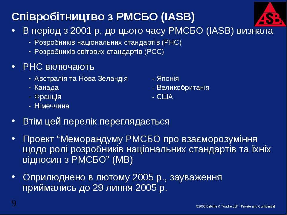 Співробітництво з РМСБО (IASB) В період з 2001 р. до цього часу РМСБО (IASB) ...