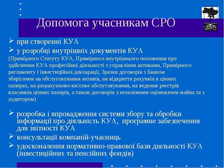 Допомога учасникам СРО при створенні КУА у розробці внутрішніх документів КУА...