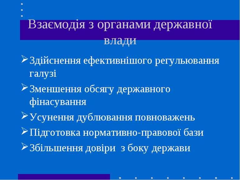 Взаємодія з органами державної влади Здійснення ефективнішого регульювання га...
