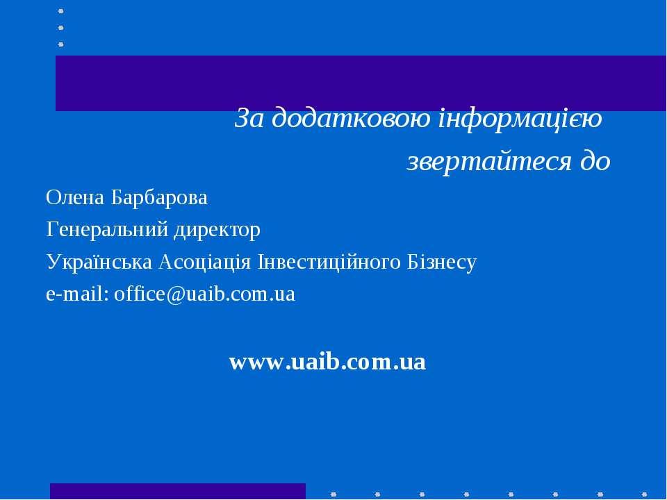 За додатковою інформацією звертайтеcя до Олена Барбарова Генеральний директор...